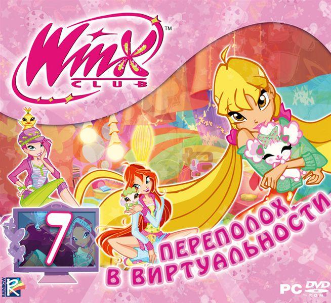 Winx club / клуб винкс: переполох в виртуальности (1/5).