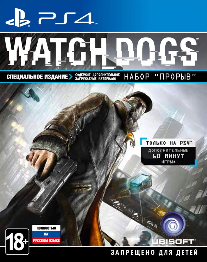Watch dogs 3 дата выхода на ps4 в россии