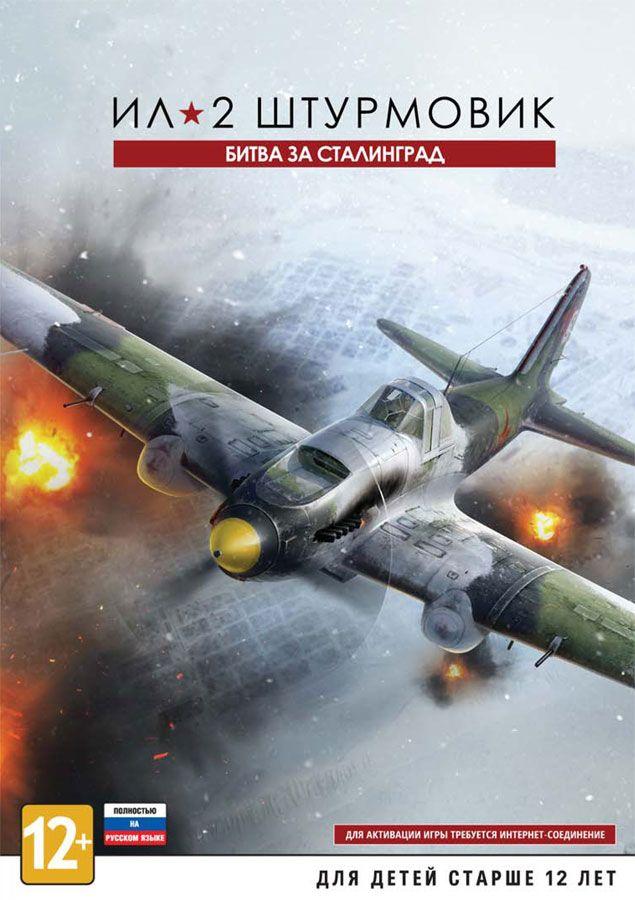 Битва за сталинград симулятор стартовая версия скачать