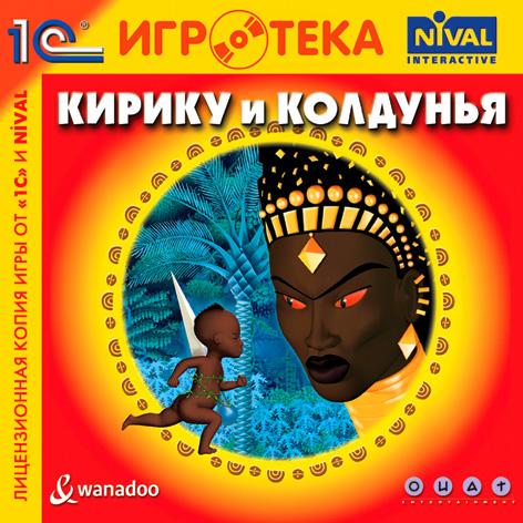 Kirikou / Кирику и колдунья [L] [RUS / RUS] (2002) [1С]