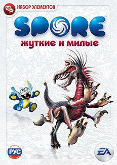 скачать игру через торрент Spore жуткие и милые через торрент - фото 3