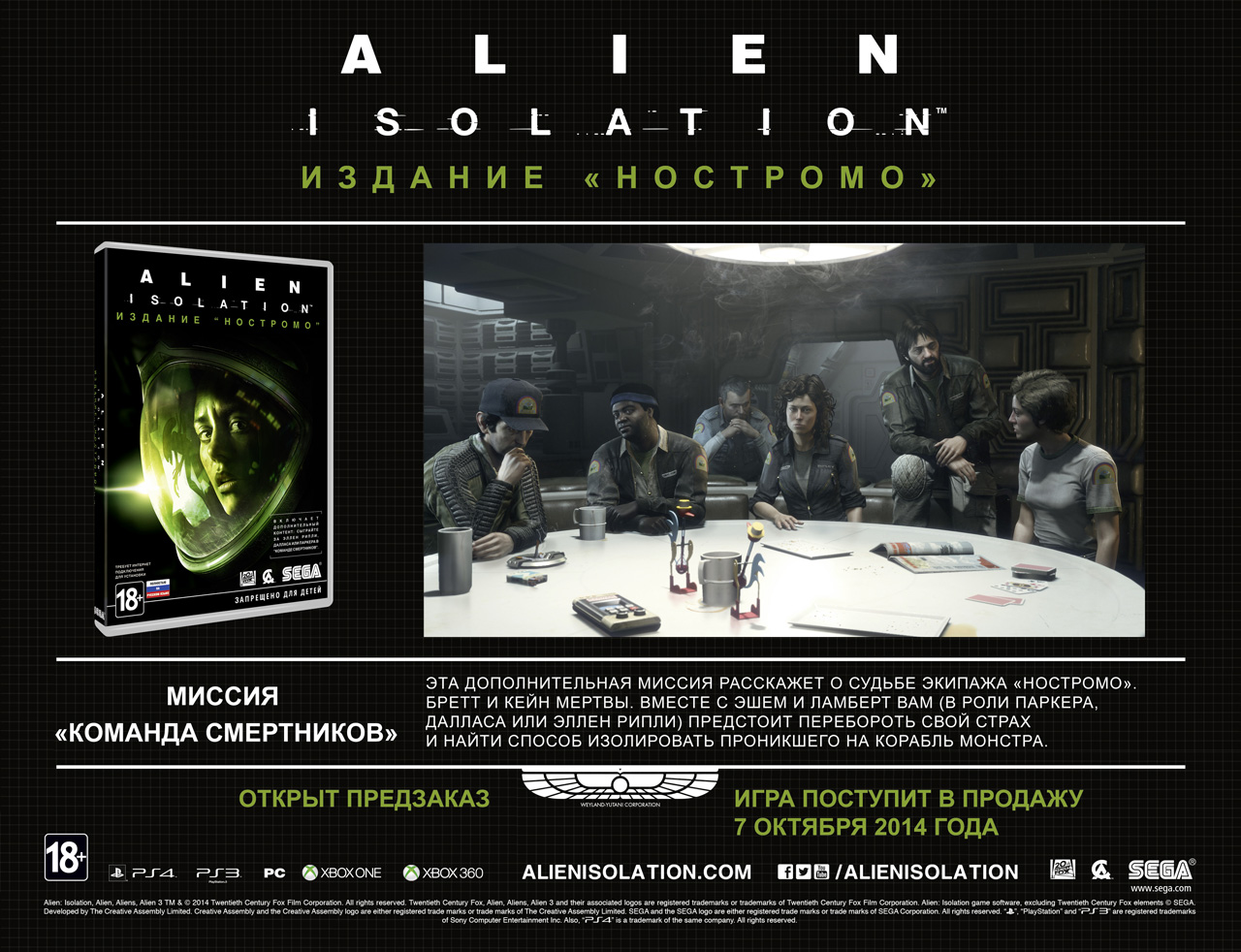 Alien: Isolation. ������� ��������� ��� PS4 - Box Art, ���������, ��������, ��������