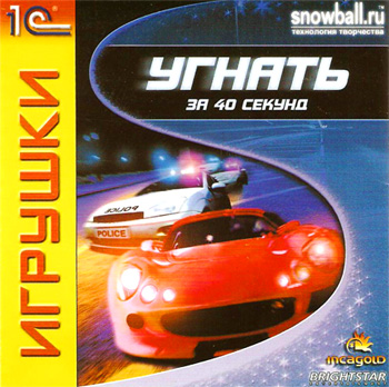 Угнать за 40 секунд / Speed Thief. 2001г. PC