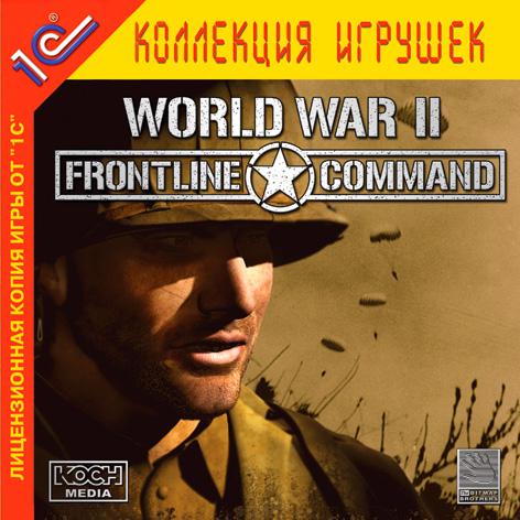 World War II. Frontline Command [RUS] [1C]