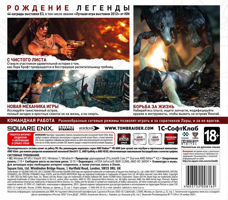 Lara Croft and the Guardian of Light – Легендарная …