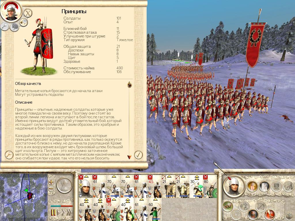игра рим тотал вар 3 скачать торрент