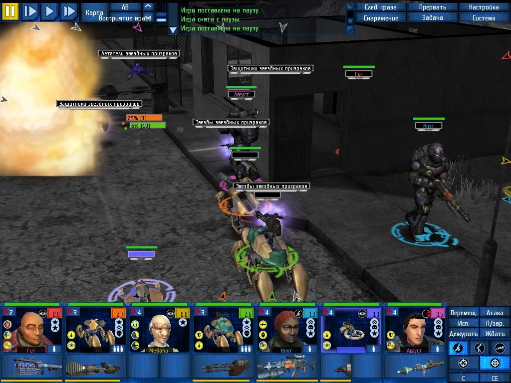 Игра «UFO: Возмездие» для PC – Компания