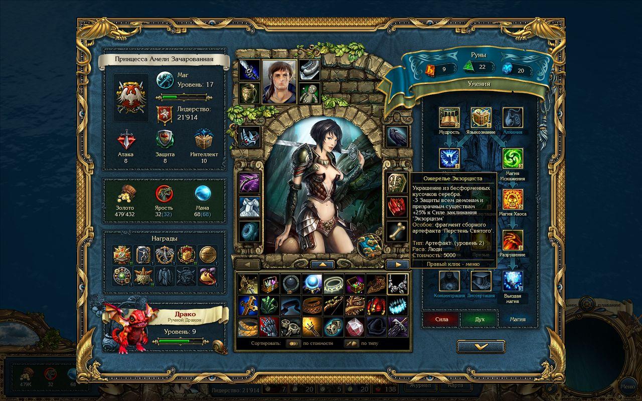 """Игра """"King's Bounty: Перекрестки миров"""" для PC - Компания """"СофтКлаб"""