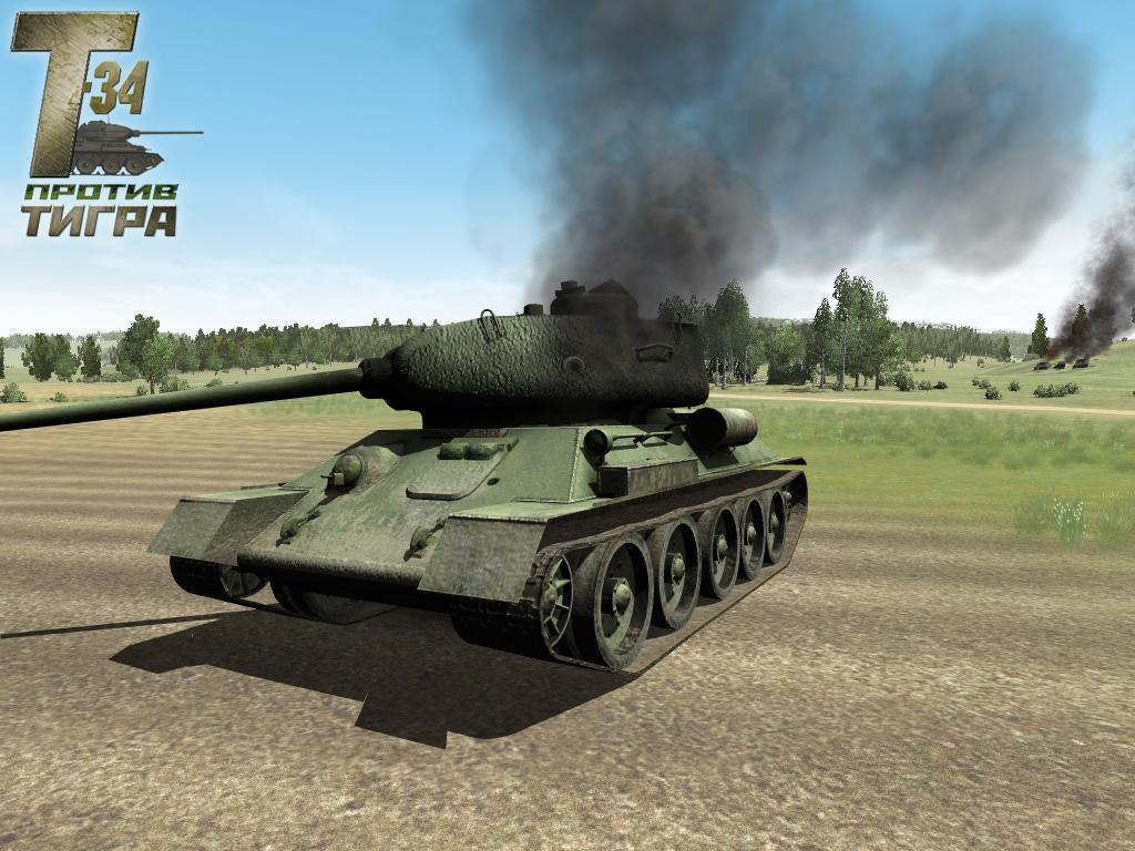 Скачать игру танк т 34 против тигра через торрент